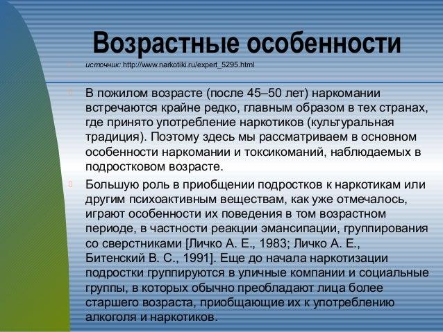 Особенности наркомании наркологические клиники белгорода