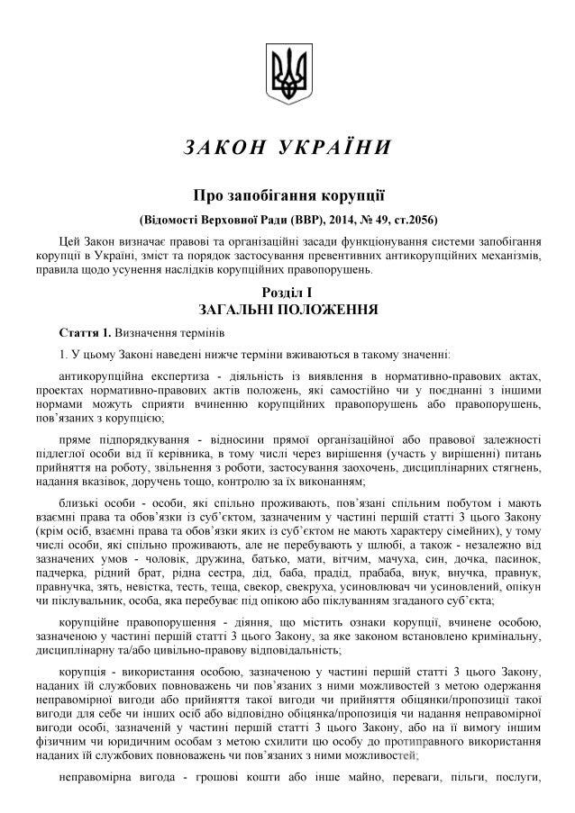 Закон україни про запобігання корупції скачать.