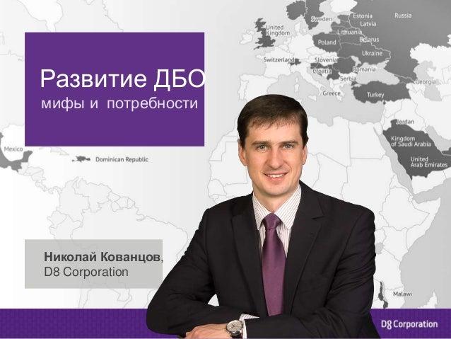 Николай Кованцов, D8 Corporation Развитие ДБО мифы и потребности