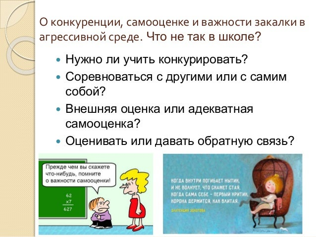 Участие родителей в получении ребенком общего образования.Тема №3 Что не так со школой? Slide 3