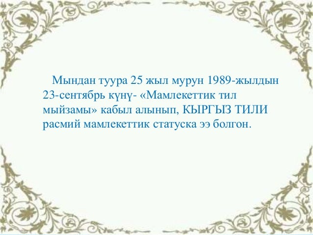 тил жонундо ырлар