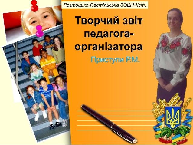 L/O/G/O Творчий звіт педагога- організатора Розтоцько-Пастільська ЗОШ І-ІІст. Приступи Р.М.