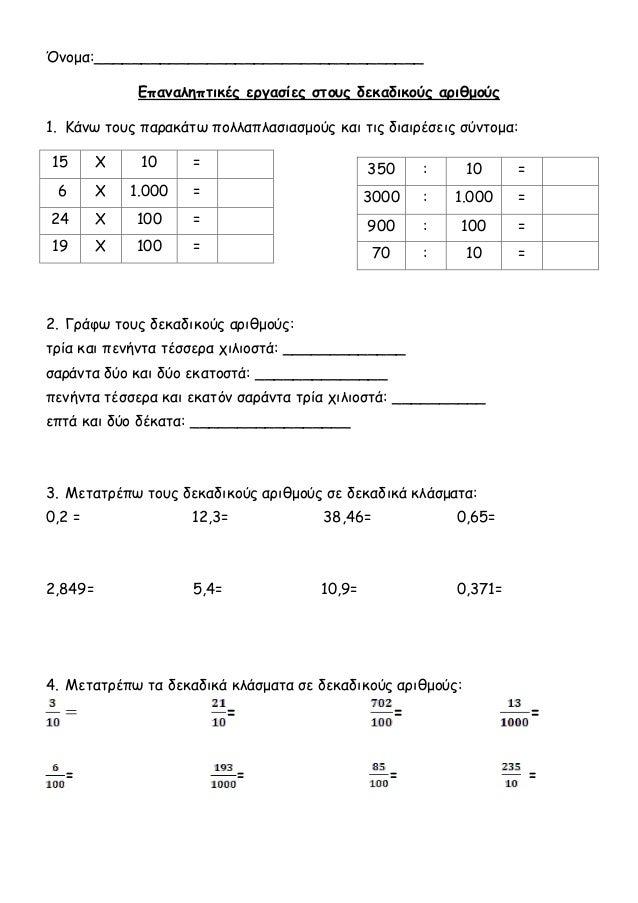 Όνομα:___________________________________ Επαναληπτικές εργασίες στους δεκαδικούς αριθμούς 1. Κάνω τους παρακάτω πολλαπλασ...