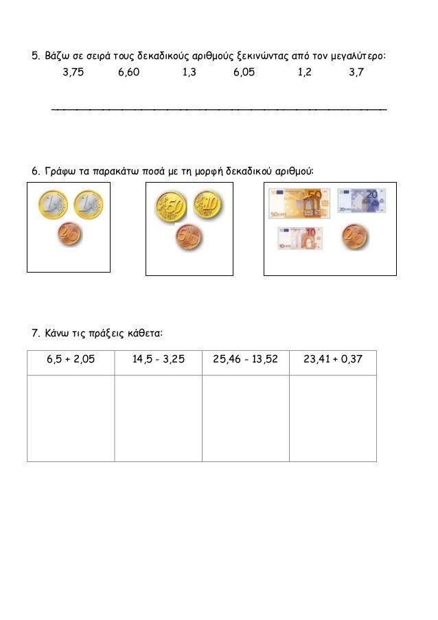 5. Βάζω σε σειρά τους δεκαδικούς αριθμούς ξεκινώντας από τον μεγαλύτερο: 3,75 6,60 1,3 6,05 1,2 3,7 ______________________...