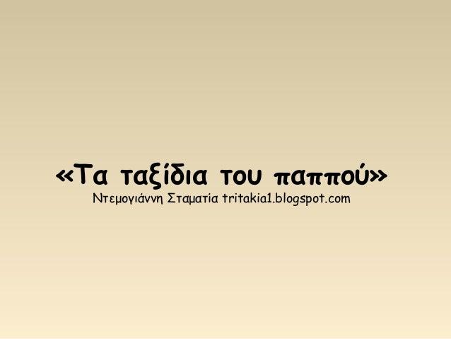 «Τα ταξίδια του παππού» Ντεμογιάννη Σταματία tritakia1.blogspot.com