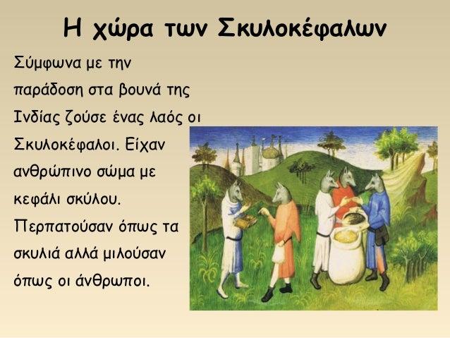 Γοργόνα, η αδερφή του Μ. Αλέξανδρου Ένας θρύλος αναφέρεται στη γοργόνα που σταματάει τα καράβια και ρωτάει με πόνο αν ζει ...