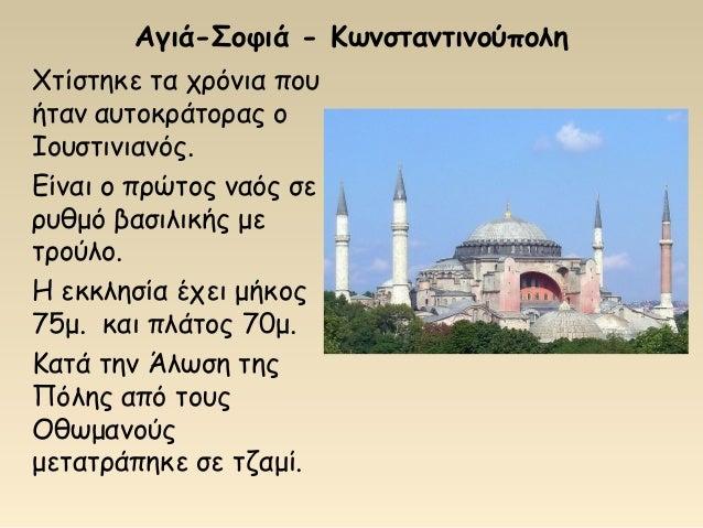 Βόσπορος Είναι ένας πορθμός που χωρίζει το ευρωπαϊκό τμήμα της Τουρκίας από το ασιατικό της τμήμα. Δύο γέφυρες ενώνουν τις...