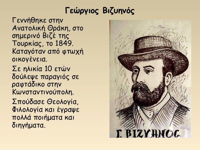 Γεώργιος Βιζυηνός Γεννήθηκε στην Ανατολική Θράκη, στο σημερινό Βιζέ της Τουρκίας, το 1849. Καταγόταν από φτωχή οικογένεια....