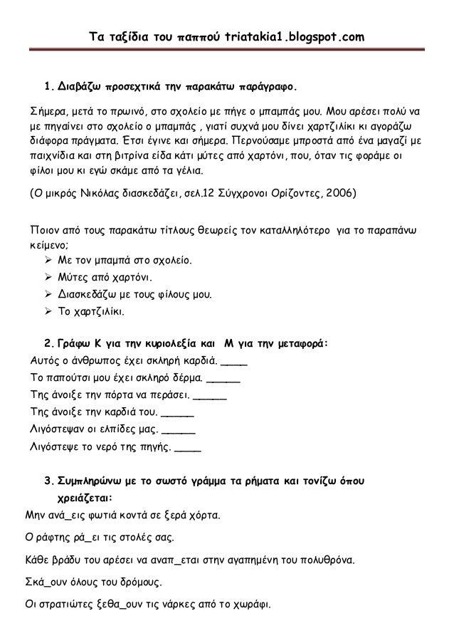 Τα ταξίδια του παππού triatakia1.blogspot.com 1. Διαβάζω προσεχτικά την παρακάτω παράγραφο. Σήμερα, μετά το πρωινό, στο σχ...