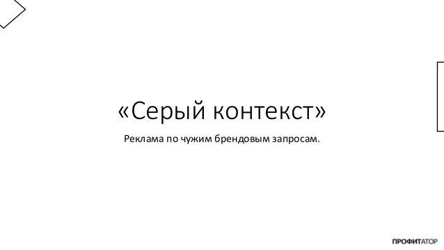 «Серый контекст» Реклама по чужим брендовым запросам.