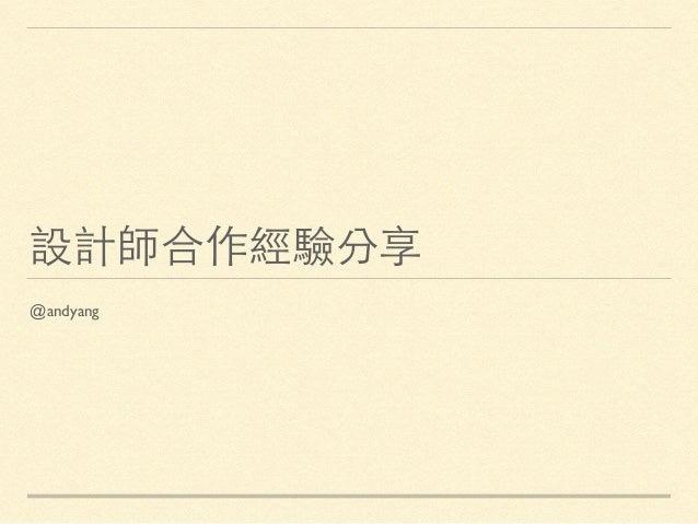 設計師合作經驗分享 @andyang