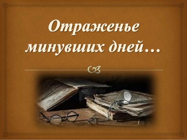  «ВСЯ ЖИЗНЬ ЧЕЛОВЕЧЕСТВА ПОСЛЕДОВАТЕЛЬНО ОСЕДАЛА В КНИГЕ: ПЛЕМЕНА, ЛЮДИ, ГОСУДАРСТВА ИСЧЕЗАЛИ, А КНИГА ОСТАВАЛАСЬ». (А. И...
