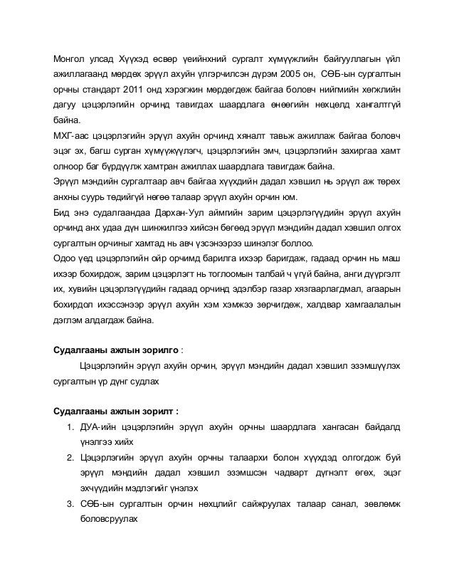 Монгол улсад Хүүхэд өсвөр үеийнхний сургалт хүмүүжлийн байгууллагын үйл ажиллагаанд мөрдөх эрүүл ахуйн үлгэрчилсэн дүрэм 2...