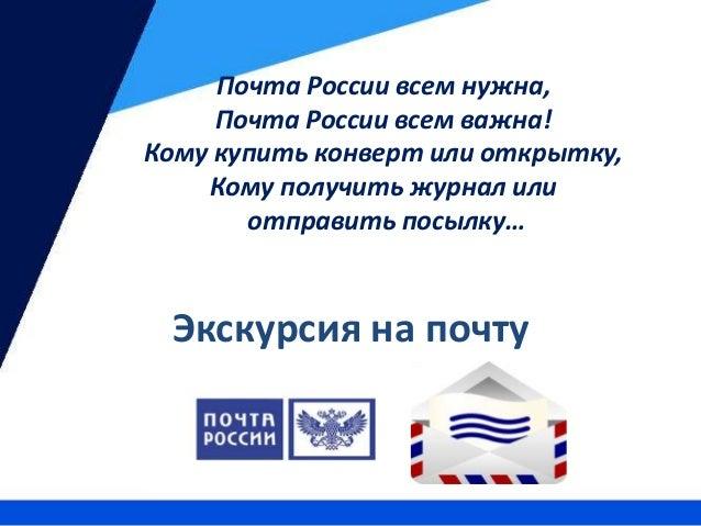 стихи про почту россии водолазный