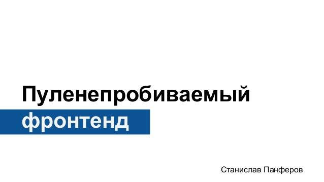 Пуленепробиваемый фронтенд Станислав Панферов
