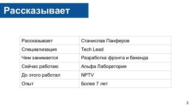 «Пуленепробиваемый фронтенд: разработка под React на TypeScript», Станислав Панферов, MoscowJS 21 Slide 2
