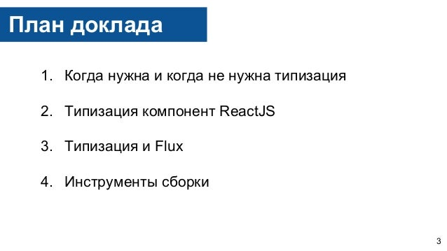 «Пуленепробиваемый фронтенд: разработка под React на TypeScript», Станислав Панферов, MoscowJS 21 Slide 3