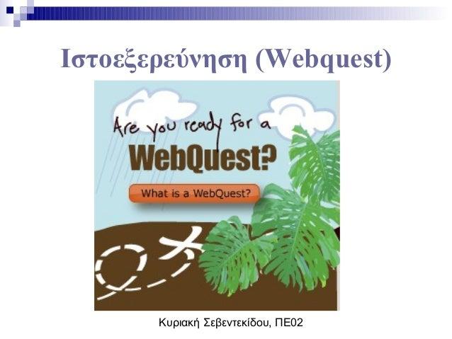 Κυριακή Σεβεντεκίδου, ΠΕ02 Ιστοεξερεύνηση (Webquest)