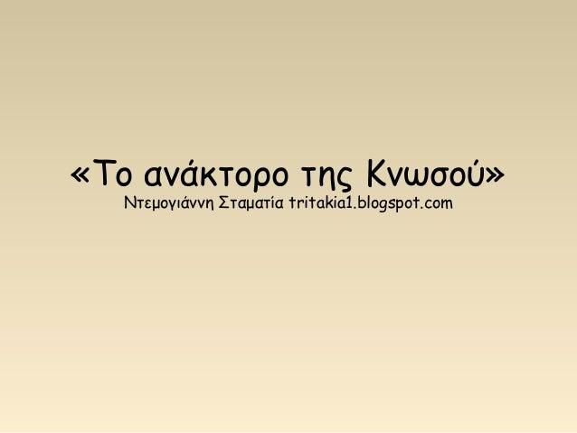«Το ανάκτορο της Κνωσού» Ντεμογιάννη Σταματία tritakia1.blogspot.com