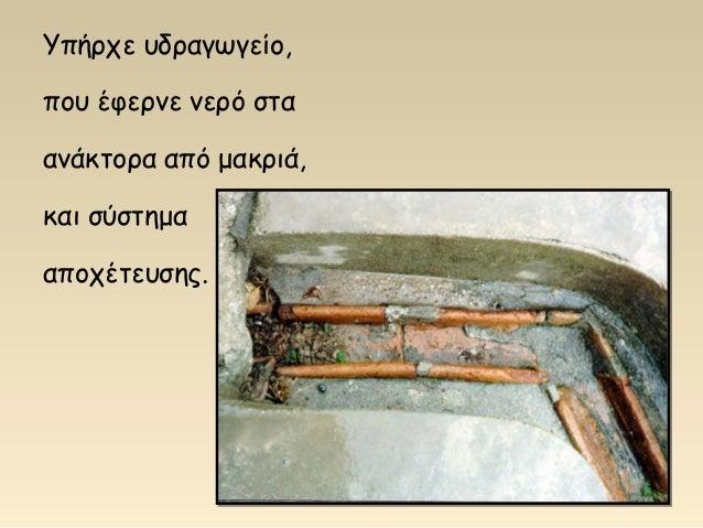 Υπήρχε υδραγωγείο, που έφερνε νερό στα ανάκτορα από μακριά, και σύστημα αποχέτευσης.