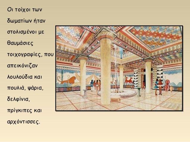 Οι τοίχοι των δωματίων ήταν στολισμένοι με θαυμάσιες τοιχογραφίες, που απεικόνιζαν λουλούδια και πουλιά, ψάρια, δελφίνια, ...