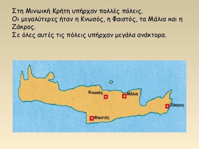 Στη Μινωική Κρήτη υπήρχαν πολλές πόλεις. Οι μεγαλύτερες ήταν η Κνωσός, η Φαιστός, τα Μάλια και η Ζάκρος. Σε όλες αυτές τις...