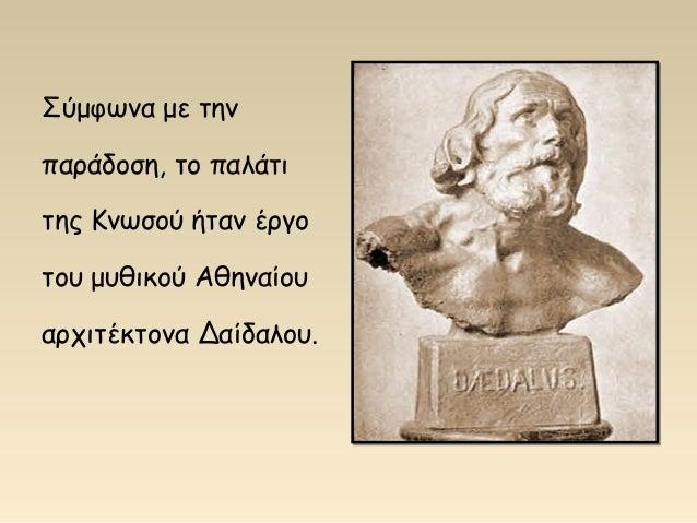 Σύμφωνα με την παράδοση, το παλάτι της Κνωσού ήταν έργο του μυθικού Αθηναίου αρχιτέκτονα Δαίδαλου.