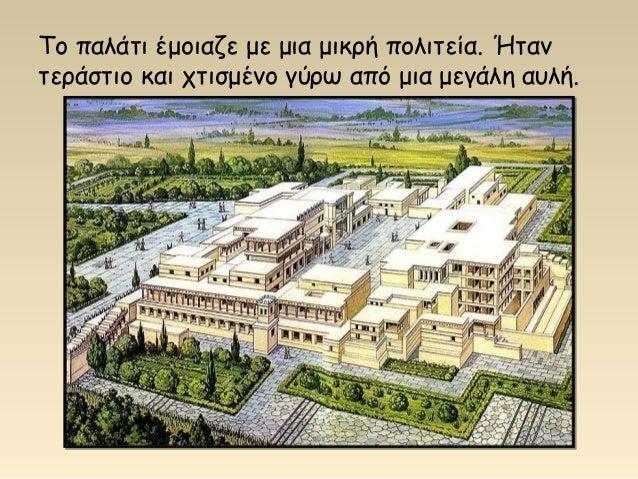 Το παλάτι έμοιαζε με μια μικρή πολιτεία. Ήταν τεράστιο και χτισμένο γύρω από μια μεγάλη αυλή.