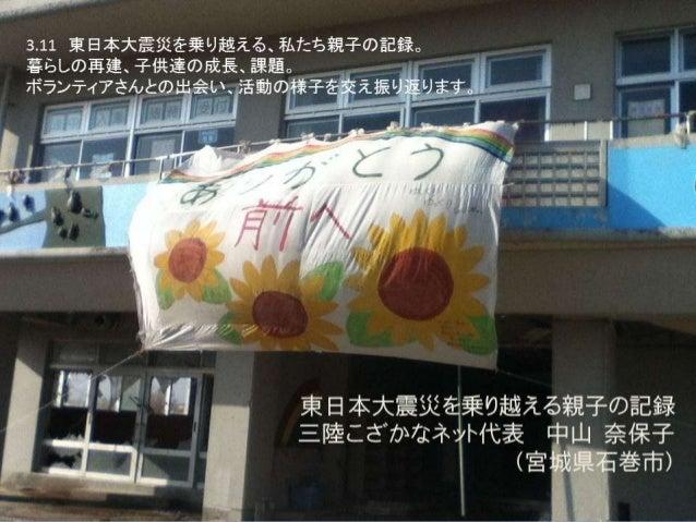 """3.ーー 東日本大震災を乗り越える`未ムナニち親子の言己録。 暮らしの再建`子供達の成長、課題。 ボランティアさんとの出会L丶`ヱ享舌動の様子を交え振L丿返叫丿ます。               ~丿 寶. 縄寶 ・ {  す  ノ""""-ー一〝 ..."""