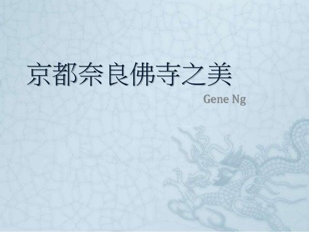 京都奈良佛寺之美 Gene Ng