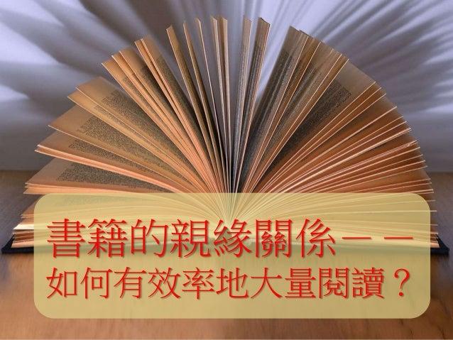 書籍的親緣關係-- 如何有效率地大量閱讀?