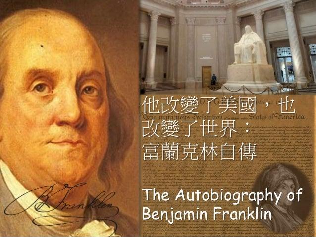 他改變了美國,也 改變了世界: 富蘭克林自傳 The Autobiography of Benjamin Franklin