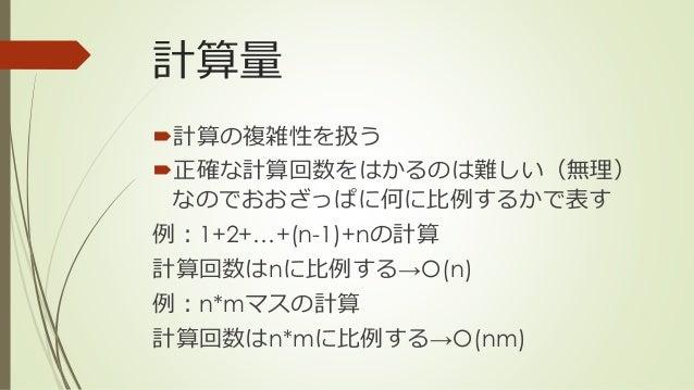 計算量 Jyoken