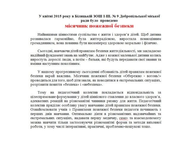 У квітні 2015 року в Білицькій ЗОШ І-Ш.  Н:  9 Добропільської міської ради було проведено  місячник пожежної безпеки  найв...