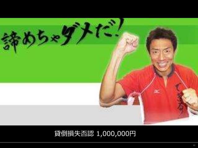 51 貸倒損失否認 1,000,000円