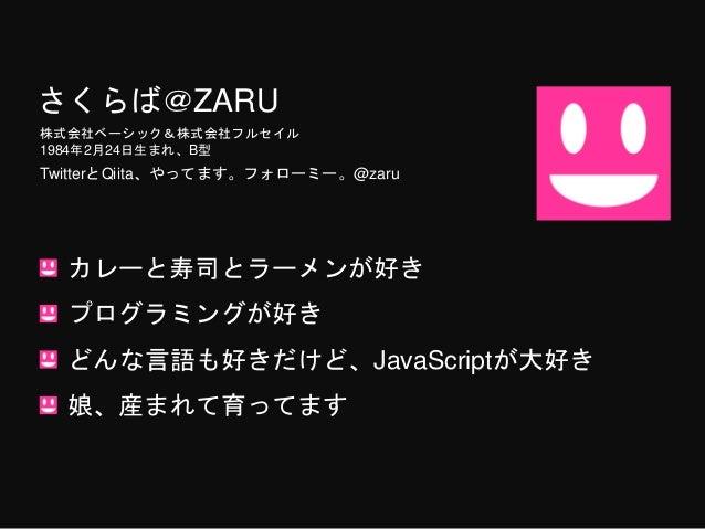 さくらば@ZARU カレーと寿司とラーメンが好き プログラミングが好き どんな言語も好きだけど、JavaScriptが大好き 娘、産まれて育ってます 株式会社ベーシック&株式会社フルセイル 1984年2月24日生まれ、B型 TwitterとQi...