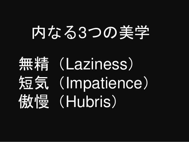 内なる3つの美学 無精(Laziness) 短気(Impatience) 傲慢(Hubris)