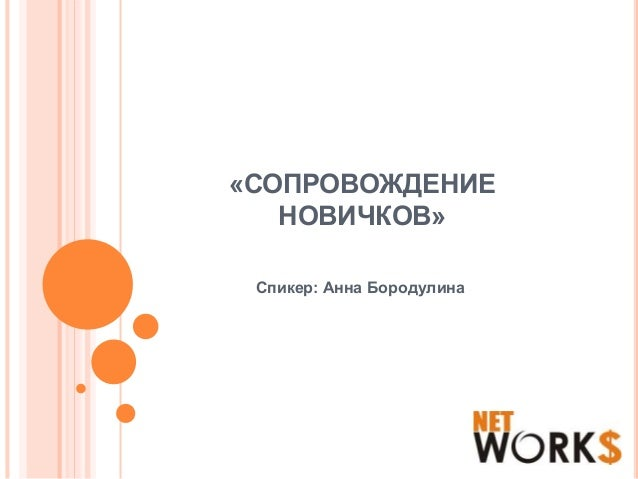 «СОПРОВОЖДЕНИЕ НОВИЧКОВ» Спикер: Анна Бородулина