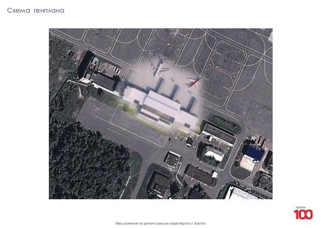 Архитектурная концепция: аэропорт в г. Братск Slide 2
