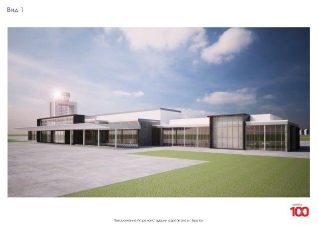 Архитектурная концепция: аэропорт в г. Братск Slide 3