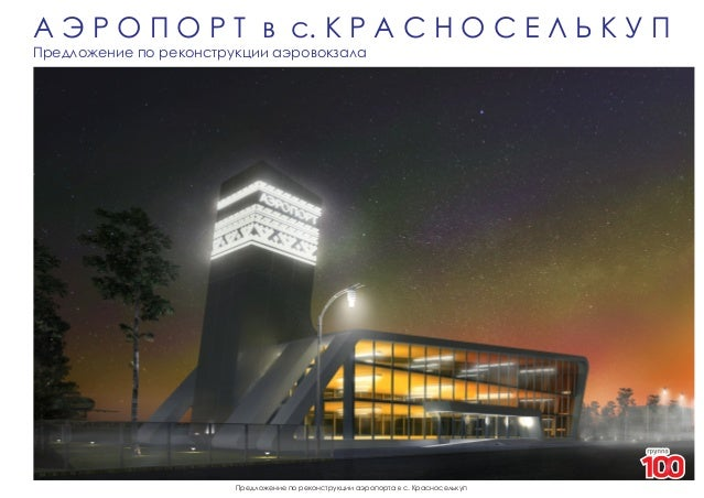 Предложение по реконструкции аэропорта в с. Красноселькуп А Э Р О П О Р Т в с. К Р А С Н О С Е Л Ь К У П Предложение по ре...