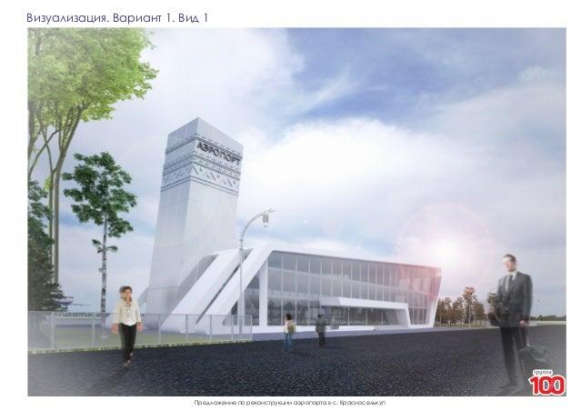 Варианты архтектурных концепций: аэропорт в г. Красноселькуп Slide 2