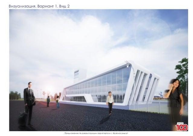Варианты архтектурных концепций: аэропорт в г. Красноселькуп Slide 3