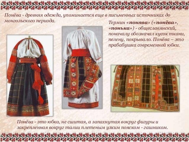 Юбка в русском костюме