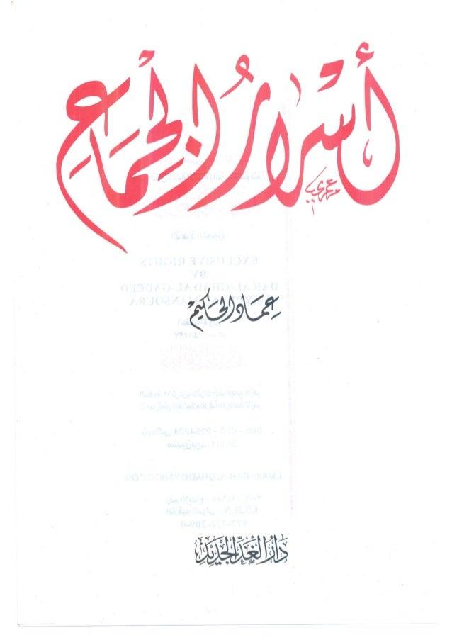 تحميل كتاب اسرار الجماع بين الزوجين   عماد الحكيم