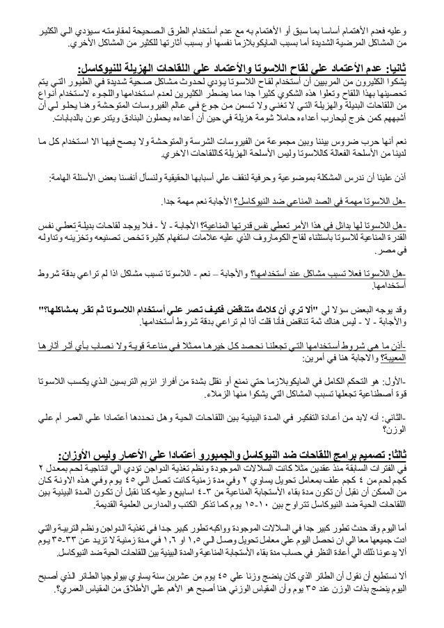 الخطايا العشر في صناعة الدواجن في مصر---- دكتور فارس الخياط Slide 2