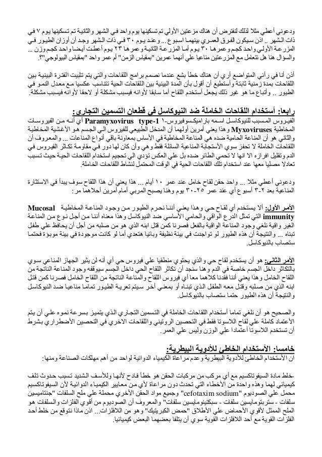 الخطايا العشر في صناعة الدواجن في مصر---- دكتور فارس الخياط Slide 3