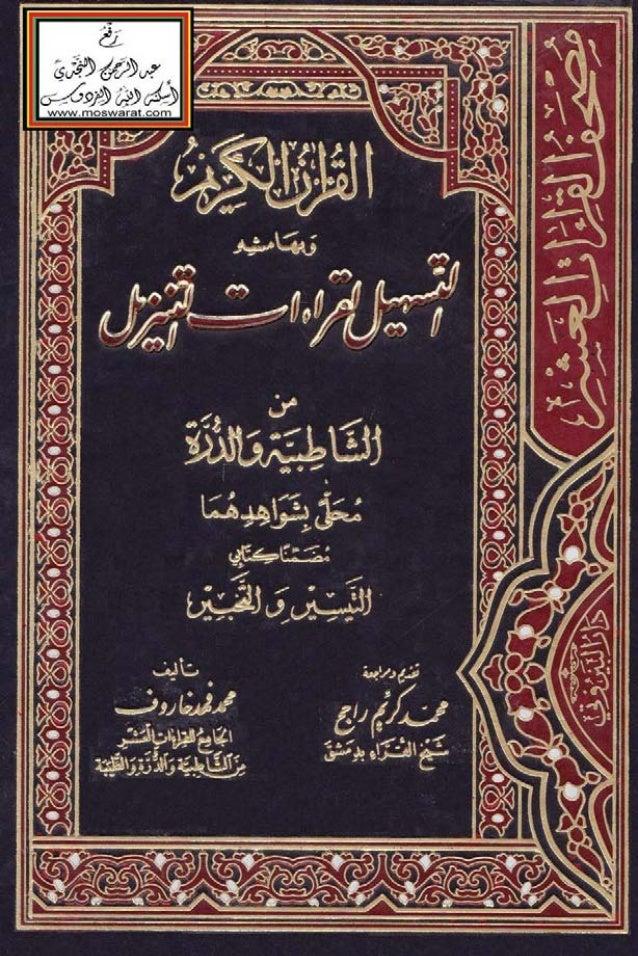 القرآن الكريم وبهامشه التسهيل لقراءات التنزيل من الشاطبية والدرة محلى بشواهدهما مضمناً كتابي التيسير والتحبير