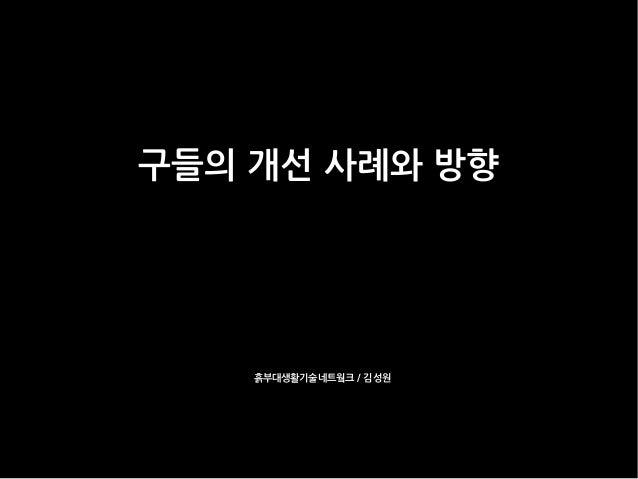 구들의 개선 사례와 방향 흙부대생활기술네트웤크 / 김성원