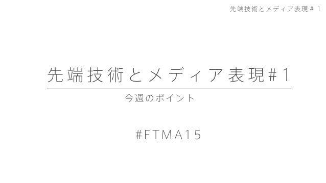 成績はどうやって評価するの? 先 端 技 術 と メ デ ィ ア 表 現 # 1 #FTMA15 先端技術とメディア表現#1